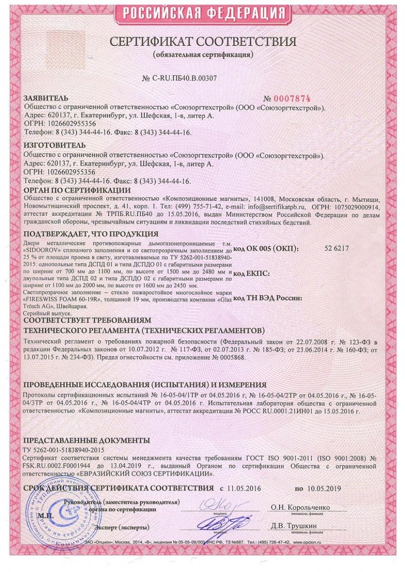 Sertifikat Sidoorov DSPD EIS 60_Stranitsa_1_800x1131