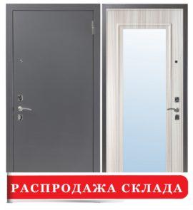 распродажа склад серебро1